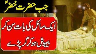 hazrat khizar full movie in urdu - TH-Clip