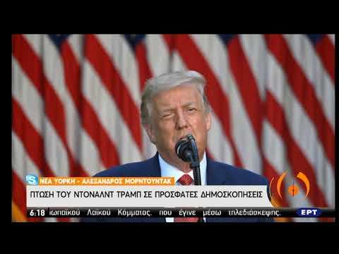 Νέο ρεκόρ κρουσμάτων στις ΗΠΑ-Οδεύουν προς τις εκλογές εν μέσω πανδημίας | 17/07/2020 | ΕΡΤ