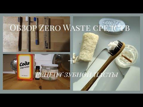 Zero Waste | Чем чистить зубы? + РЕЦЕПТ ЗУБНОЙ ПАСТЫ