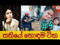 සතියේ හොඳම ටික #4 | New Funny Sinhala TikTok Collection #4 | TikTok Grid