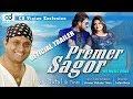 New Bangla Song Premer Sagor   Trailer   S I Tutul   Tinni   Rashed Prohor   Nasa Khan