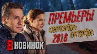 Премьеры сентября 2018 | Часть 5 | Вопреки судьбе, Одна на двоих, Училка, Московская борзая-2...