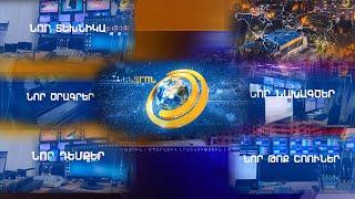 Նոր հաղորդումներ ու դեմքեր. «Կենտրոն» հեռուստաընկերությունը սկսում է նոր եթերաշրջանը
