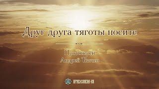 «Друг друга тяготы носите». Протоиерей Андрей Ткачев