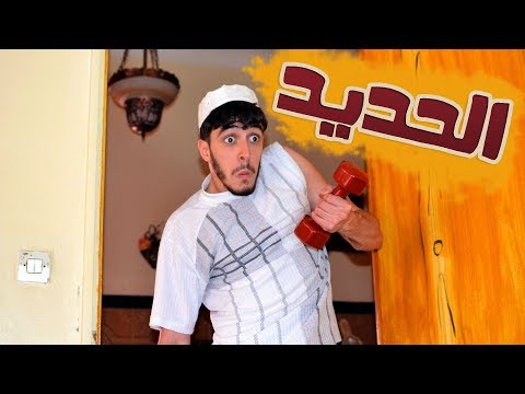 Mr SaLiMDZ I La Musculation - الحديد I سليم و سليمان