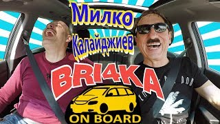 Bri4ka On Board| Милко Калайджиев| EP 5