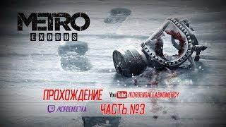METRO EXODUS ДО КОНЦА(МИНИМУМ 5 ЧАСОВ)-ЛУЧШАЯ ИГРА/ПЛАЧЕМ ВМЕСТЕ