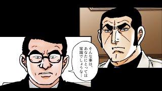 ゴルゴ13×外務省海外安全対策マニュアル第1話