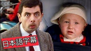 ビーン赤ちゃん・ビーン| すべてのエピソード | ミスター・ビーン・ジャパン