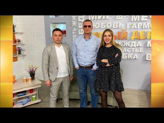 Гость программы «Новый день» Сергей Дмитрюк