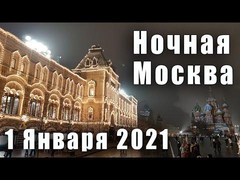 Новогодняя Москва 1 Января 2021 года