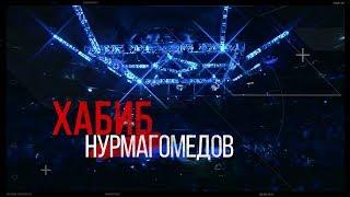 Хабиб Нурмагомедов: «Мой ключ к успеху кроется в словах Юлия Цезаря» (English subtitles)