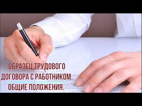 Образец трудового договора с работником.