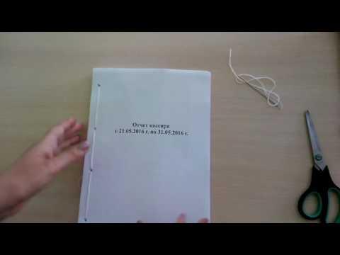 Видеоурок. сшив отчета касира