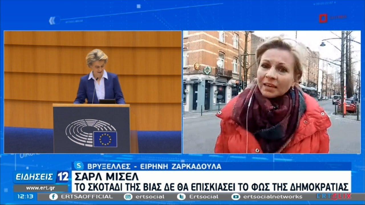Ευρωπαϊκό μήνυμα συνεργασίας προς τις ΗΠΑ με αφορμή την ορκωμοσία Μπάιντεν | 20/01/2021 | ΕΡΤ