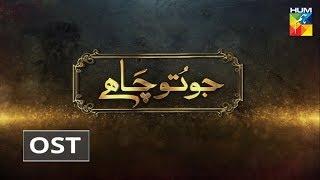 Jo Tou Chahay Trailer