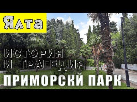 История и трагедия Приморского парка. Ялта история города. Развитие Крыма.