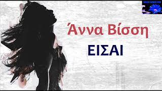 Ise Anna Vissi / Είσαι Άννα Βίσση