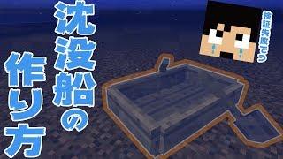 【カズクラ】バグ技?沈没船の作り方wマイクラ実況 PART215