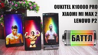 САМЫЙ АВТОНОМНЫЙ СМАРТФОН найден: баттл Lenovo P2 VS Mi MAX 2 VS K10000 Pro