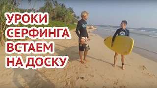Выпуск 8. Встаем на доску. Обучение серфингу. Шри-Ланка.
