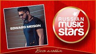 EDWARD MEISON ✮ EP 2018 ✮