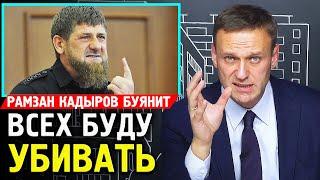 Рамзан Кадыров Разбушевался. Алексей Навальный 2019