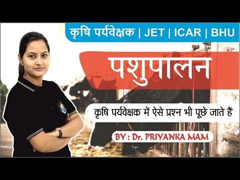 || Agriculture Supervisor Classes || JET COACHING || कृषि पर्यवेक्षक || BY DR. PRIYANKA MAM ||