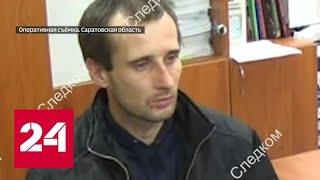 Саратовский убийца расправился с девочкой за неудобный вопрос - Россия 24