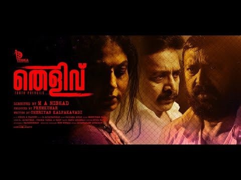 Thelivu Movie Teaser - Ranji Panicker
