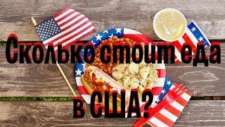 Сколько стоит еда в США?