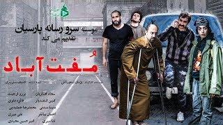 Moftabad Full Movie / فیلم سینمایی مفت آباد