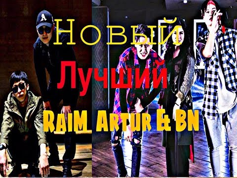 BN & RaiM Artur-Лучший новый(Remix) ХИТ-2018
