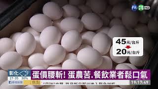 蛋價腰斬! 蛋農苦.餐飲業者鬆口氣   華視新聞 20190713
