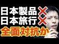 【韓国全面対抗】日本旅行、日本製品の禁止要請を請願!(韓国反応)【報復措置・不買運動】