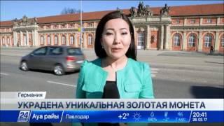 Из музея в Берлине похитили 100-килограммовую золотую монету