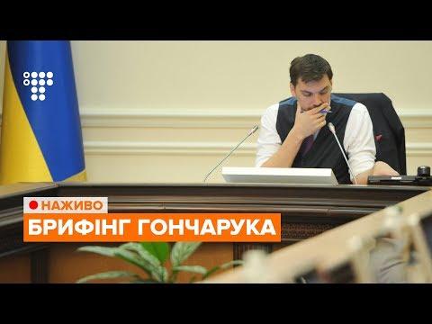 Брифінг прем'єр-міністра Украайни Олексія Гончарука / НАЖИВО