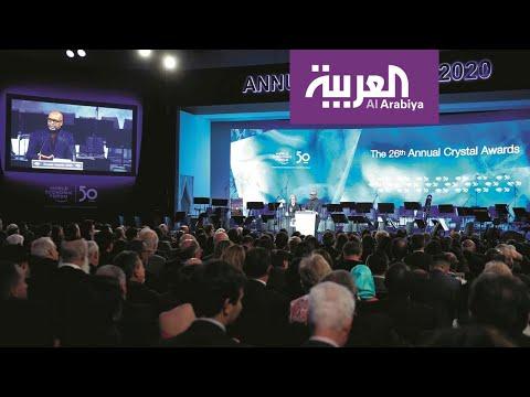 العرب اليوم - شاهد: حضور سعودي كبير في منتدى