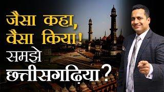 जानो क्या होता है, Bounce Back में ? Lucknow में लोगो को पता चला, Business में Profit कैसे आता है ?