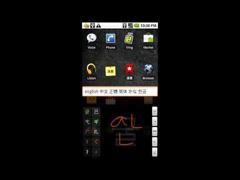 Video of HanWriting IME 漢書輸入法