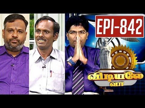 Vidiyale-Vaa-Epi-842-08-08-2016-Kalaignar-TV