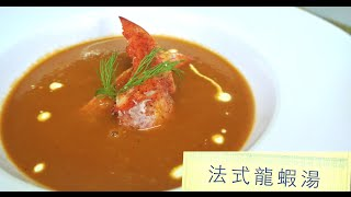 飲食男s-Lobster Bisque法式龍蝦湯