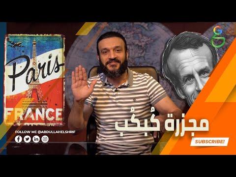 عبدالله الشريف في مجزرة كبكب