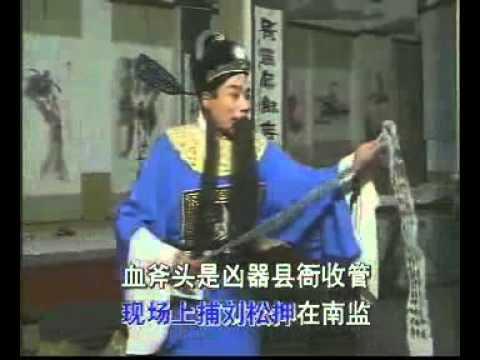 [豫剧]血溅乌纱-唐派