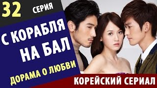 С КОРАБЛЯ НА БАЛ ► 32 Серия Корейские сериалы на русском лучшие корейские сериалы