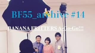 『BANANA FRITTERS A-Go-Go!!!』#14