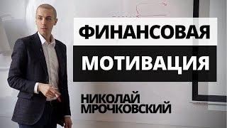 Финансовая мотивация персонала в бизнесе - как выстроить систему оплаты / Мотивация сотрудников