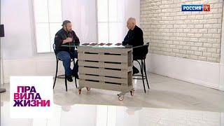 Правила жизни. Эфир от 18.12.18 / Телеканал Культура