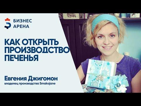 Евгения Джигомон(smakojane) - Как открыть производство печенья