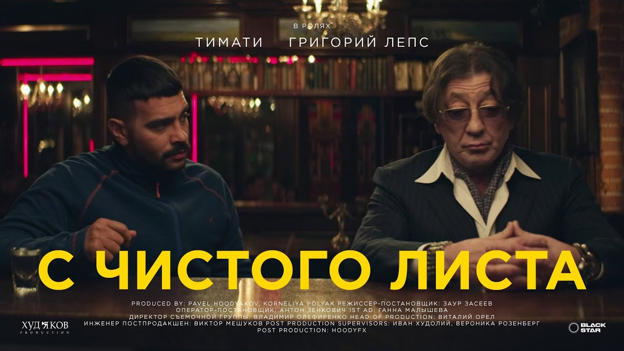 Тимати ft. Григорий Лепс — С чистого листа
